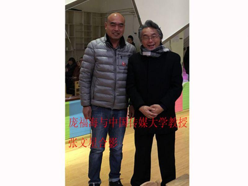 与中国传媒大学教授合影